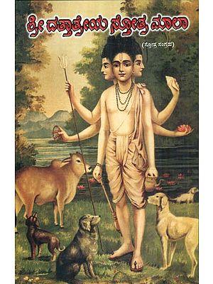 Sri Dattatreya Stotra Mala (Kannada)