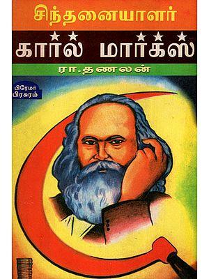 Karl Marx Thinkers Series in Tamil