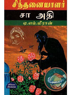 Thinker Cha Adhi in Tamil