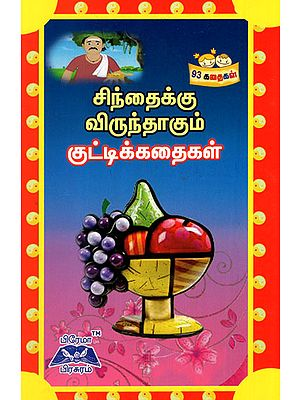 Thought Provoking Short Stories in Tamil