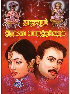 Horoscopes and Marriage Matching in Tamil