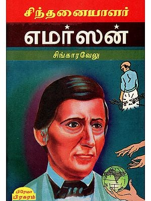 Thinker Emerson in Tamil