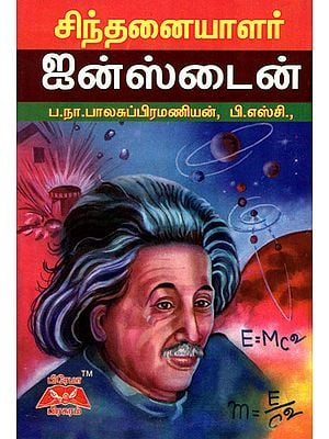 Thinker Albert Einstein in Tamil