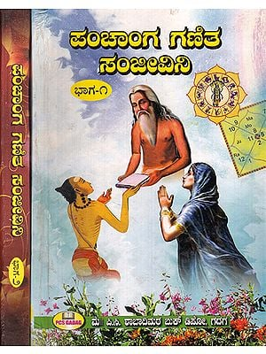 Panchang Ganita Sanjivini (Set of 2 Volumes in Kannada)