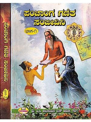 Panchang Ganita Sanjivini (Set of 2 Volumes in Kannada)