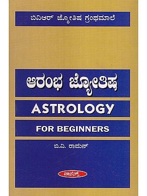 Astrology For Beginners (Kannada)