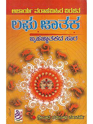 Laghu Jatakam (Kannada)