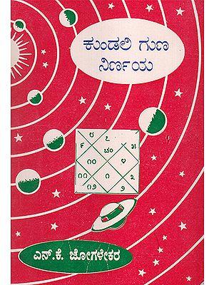 Evaluation of Horoscope (Kannada)