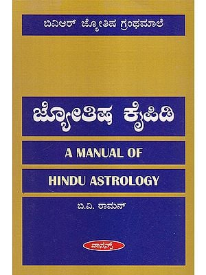 A Manual of Hindu Astrology (Kannada)