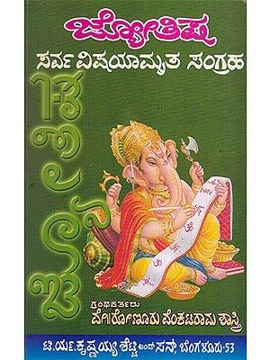 Jyothisha Sarvavishayaamrutha Sangraha (Kannada)