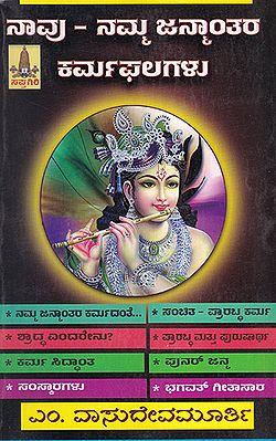 Naavu Namma Janmanthara Karmaphalagalu (Kannada)