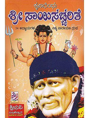 Sampoorna Shri Sai Sachcharite (Kannada)