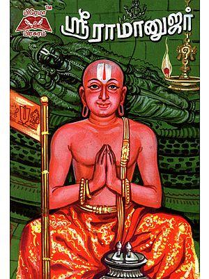 Shri Ramanuja in Tamil