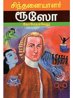 Thinkers Rousseau in Tamil