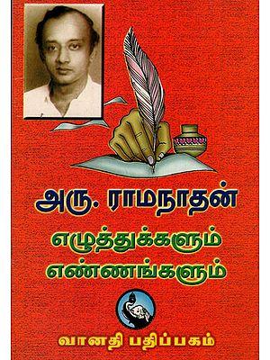 Aru. Ramanathan Ezhuthukkalum Ennankalum in Tamil