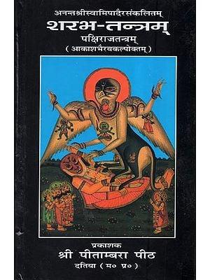 शरभ-तन्त्रम्: पक्षिराजतन्त्रम् - Sharabh Tantram (Pakshiraj Tantram)