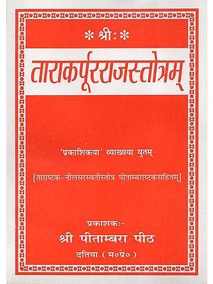 ताराकर्पूरराजस्तोत्रम् - Sri Tara Karpurraj Stotram
