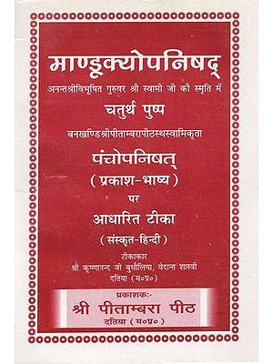 माण्डूक्योपनिषद् - Mandukya Upanishad