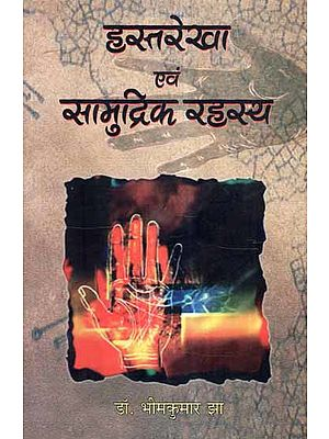हस्तरेखा एवं सामुद्रिक रहस्य- Palmistry and Maritime Secrets