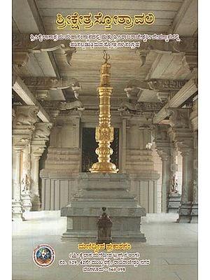 Shri Kshetra Stotravali (Kannada)