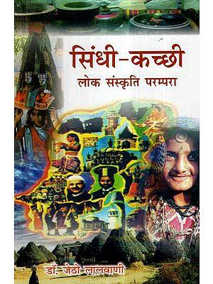 सिंधी-कच्छी (लोक संस्कृति परम्परा)- Sindhi Kutch (Folk Culture Tradition)