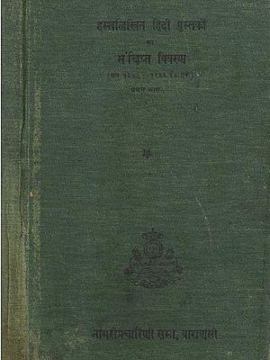 हस्तलिखित हिंदी पुस्तकों का संक्षिप्त विवरण (सन् १९००-१९५५ ई० तक) - Brief Description of Hindi Manuscript of Hindi Books- From 1900-1955 A.D Part-I (An Old and Rare Book)