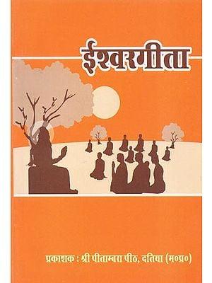 ईश्वरगीता - Ishwar Gita