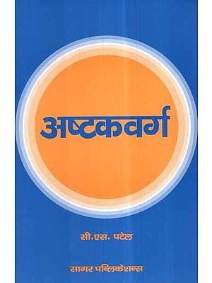 अष्टकवर्ग- Ashtakvarga