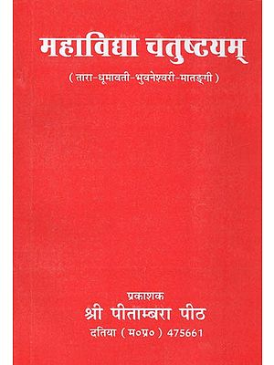 महाविद्या चतुष्टयम् - Mahavidya Chatushtayam