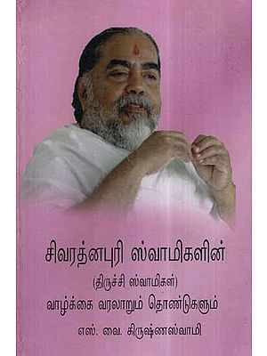 Life and Work of Sri Sivaratnapur Swamiji (Tamil)