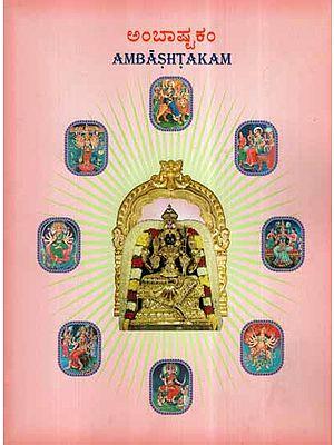 Ambashtakam (Kannada)