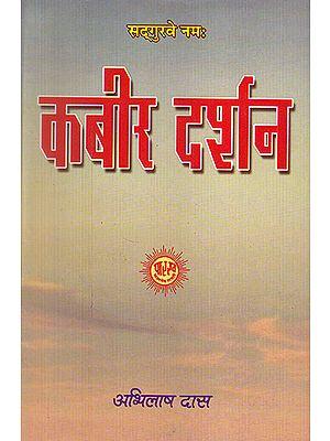 कबीर दर्शन- Kabir Darshan