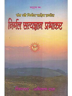 निर्मल सत्यज्ञान प्रभाकर- Nirmal Satyagyan Prabhakar