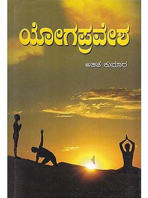 Yoga Pravesha (Kannada)