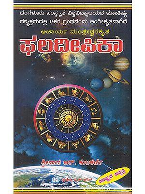 Acharya Manthreshwarakrutha Paladipika (Kannada)