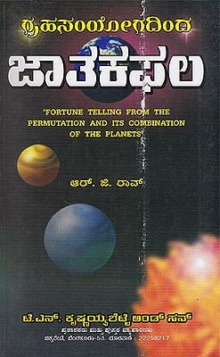 Jataka- Phala (Fortune Telling From The Permutation and Its Combination of the Planets in Kannada)