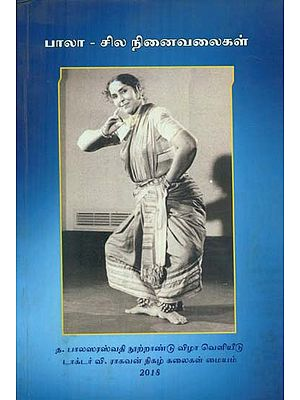 Bala - Some Thoughts (Tamil)