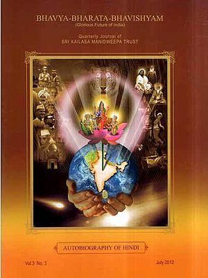 Bhavya Bharata Bhavishyam- Glorious Future of India (Autobiography of Hindi)