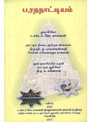 Bharata Natyam (Tamil)