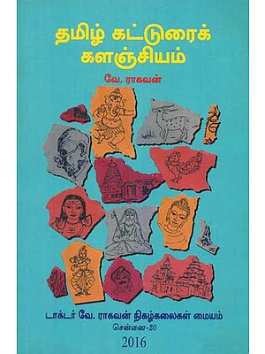 Tamil Compositions (Tamil)