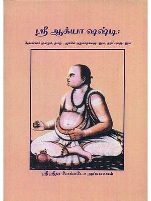 Sri Aagnya Shashti (Tamil)