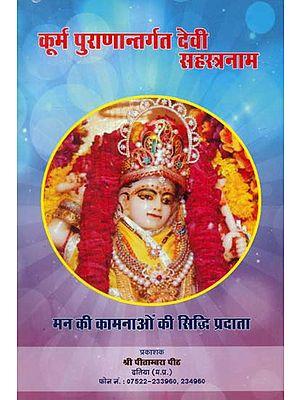 कूर्म पुराणान्तर्गत सहस्त्रनाम - Kurma Purana Antargata Devi Sahastranama