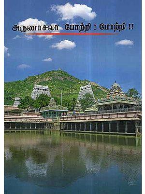 Arunachalaya Namaha (Tamil)