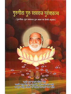 गुरुगीता गुरु स्तवराज गुर्वच्ष्टकञ्च - Guru Gita (Guru Stavraj Guru Ashtak)