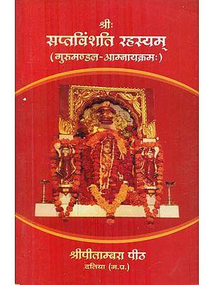 श्रीः सप्तविंशति रहस्यम् (गुरुमण्डल-आम्नायक्रमः) - Shri Saptavinshati Rahasyam (Gurmandal-Amnayakram)