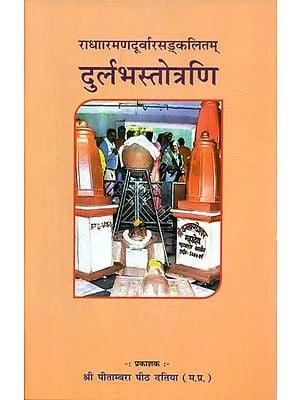 राधारमन दूर्वारसङ्कलितम् दुर्लभस्तोत्रणि - Radharaman Durvarasankalitam Durlabha Stotrani