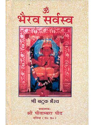 भैरव सर्वस्व - Bhairava Sarvasva