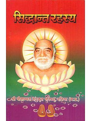सिद्धान्त रहस्य - Siddhanta Rahasya