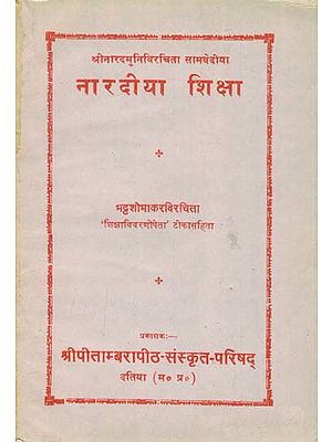 नारदीया शिक्षा - Nardiya Shiksha (An Old and Rare Book)