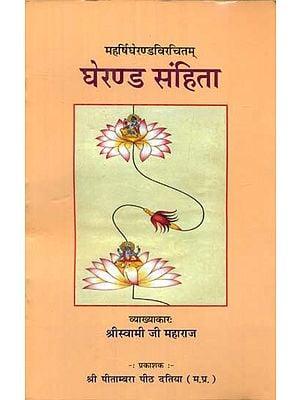 घेरण्ड संहिता - Gherand Samhita